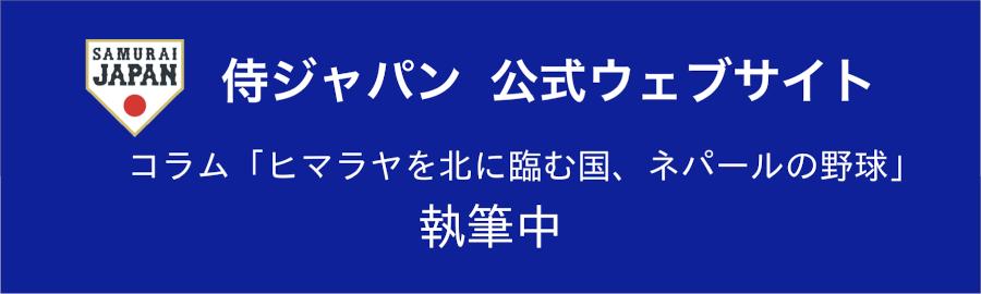 侍ジャパン公式ウエブサイト コラム「ヒマラヤを北に臨む国、ネパールの野球」執筆中